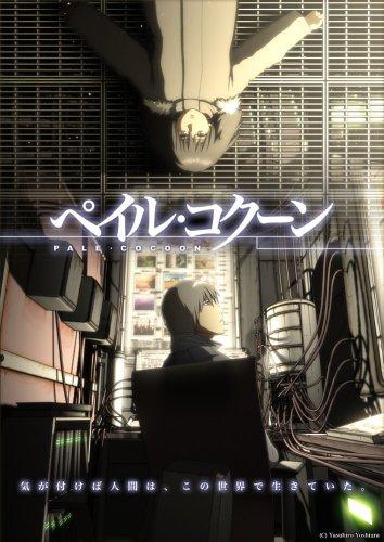 ペイル・コクーン [DVD]