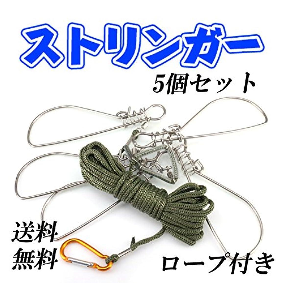 把握レビュー母性ストリンガー 5個セット ロープ付 セット 釣り つり 鮮度保持 フィッシングツール フィッシュグリップ フック型 釣具 (代引き送料一律1000円別。)