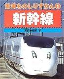 電車ものしりずかん〈1〉新幹線 (電車ものしりずかん (1))