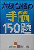 六段合格の手筋150題 (囲碁文庫) 画像