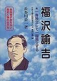 福沢諭吉―一身独立して一国独立する (教科書が教えない歴史人物の生き方)