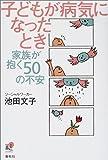 子どもが病気になったとき—家族が抱く50の不安 (春秋暮らしのライブラリー)   (春秋社)