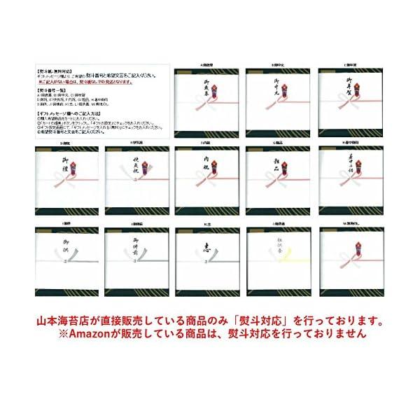 山本海苔店 味付け海苔 おつまみ海苔 3缶 詰...の紹介画像7
