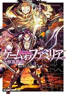 ゲーム オブ ファミリア-家族戦記- 4巻 表紙画像