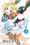 君のいる町(3) (講談社コミックス)