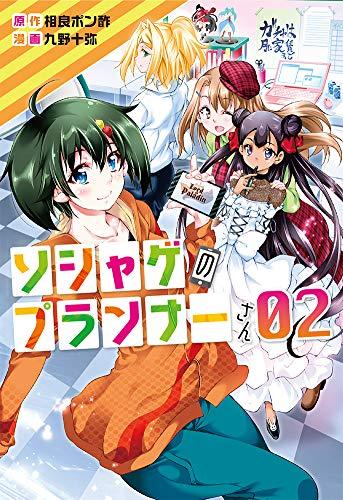 ソシャゲのプランナーさん 02 (電撃コミックスNEXT)