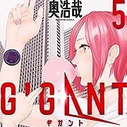 GIGANT (5) (ビッグ コミックス〔スペシャル〕)