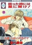 困った時には星に聞け! (11) (冬水社・いち好きコミックス)