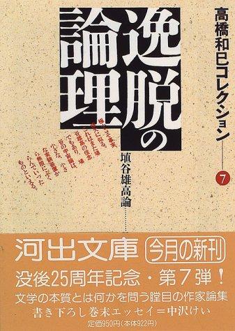 逸脱の論理―高橋和巳コレクション〈7〉 (河出文庫)の詳細を見る