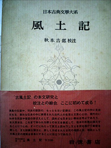 日本古典文学大系〈第2〉風土記 (1958年)の詳細を見る