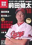 前田健太 RED-18 (別冊宝島) (別冊宝島 1704 カルチャー&スポーツ)