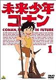 未来少年コナン 1 [DVD] 画像