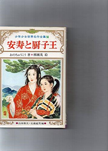 安寿と厨子王 (少年少女世界名作全集 14)