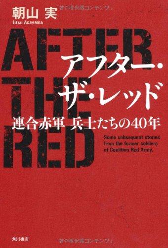 アフター・ザ・レッド  連合赤軍 兵士たちの40年