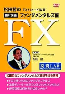 DVD 松田哲のFXトレード教室~第2講義 ファンダメンタルズ編~