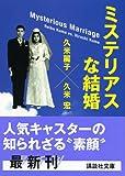 ミステリアスな結婚 (講談社文庫)