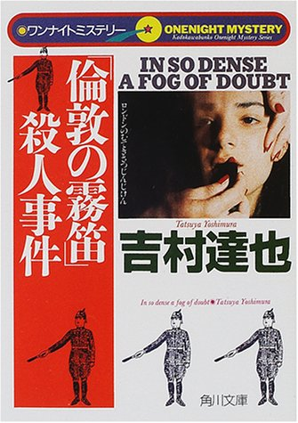 「倫敦の霧笛」殺人事件―ワンナイトミステリー (角川文庫)の詳細を見る