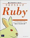 プログラミングRuby―達人プログラマーガイド