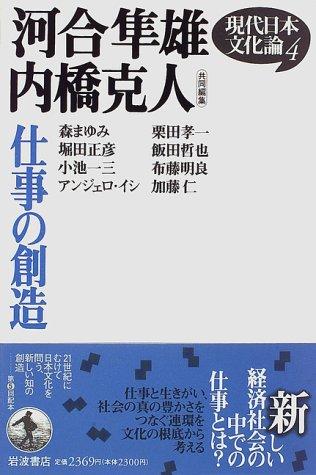 現代日本文化論〈4〉仕事の創造