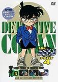 名探偵コナンDVD PART4 vol.4[DVD]