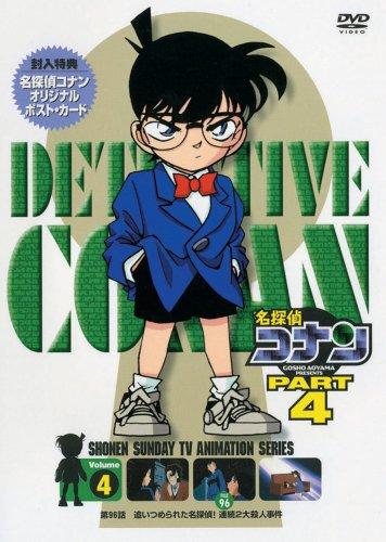 名探偵コナンDVD PART4 vol.4の詳細を見る