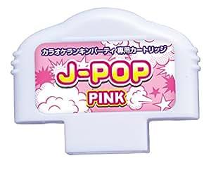 カラオケランキンパーティ ミュージックメモリ J-POP PINK