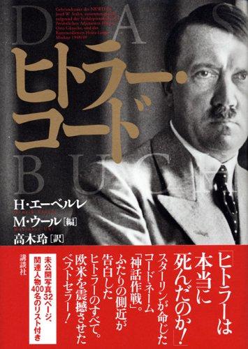 ヒトラー・コードの詳細を見る