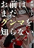 お前はまだグンマを知らない / 井田 ヒロト のシリーズ情報を見る