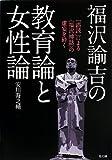 福沢諭吉の教育論と女性論