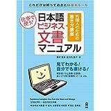 仕事で使う! 日本語ビジネス文書マニュアル Nihongo Bijinesu Bunsho Manyuaru
