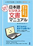仕事で使う! 日本語ビジネス文書マニュアル