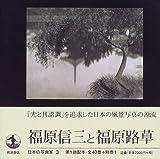 日本の写真家〈3〉福原信三と福原路草