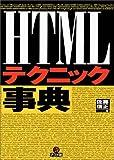 HTMLテクニック事典