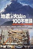 地震と火山の100不思議―地震予知・火山噴火予知の最前線
