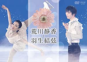 花は咲く on ICE ~荒川静香 羽生結弦~ [DVD]