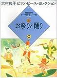 大村典子ピアノピースセレクション(9) お祭りと踊りC 発表会用 テーマ別・グレード別 (大村典子ピアノ・ピース・セレクション)