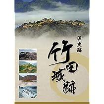 国史跡 竹田城跡 -兵庫県朝来市- [DVD]
