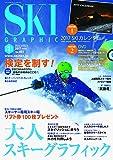 月刊スキーグラフィック 2017年1月号