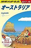 C11 地球の歩き方 オーストラリア 2017~2018