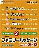 Microsoft ファミリーパッケージ Version 2002