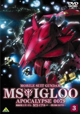 機動戦士ガンダム MSイグルー -黙示録0079- 3 雷鳴に魂は還る [DVD]の詳細を見る