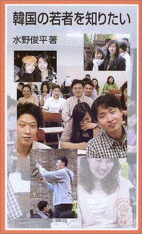 韓国の若者を知りたい (岩波ジュニア新書)の詳細を見る