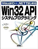 Visual C++.NETではじめるWin32APIシステムプログラミング