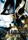 あの頃映画 松竹DVDコレクション CASSHERN[DVD]