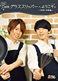 DVD Cafe グラススリッパーへようこそ  〜料理に挑戦編〜[PPVD-2002][DVD] 製品画像