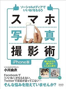 [小川由衣]のソーシャルメディアでいいね!をもらう スマホ写真撮影術 iPhone版