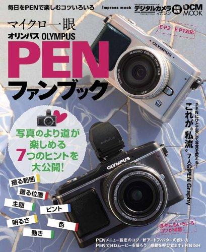 オリンパス PEN ファンブック E-P2/E-P1対応 (インプレスムック DCM MOOK)の詳細を見る