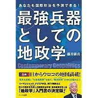 藤井 厳喜 (著) (2)新品:   ¥ 1,620 ポイント:49pt (3%)4点の新品/中古品を見る: ¥ 1,620より