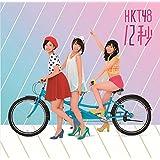 12秒 (劇場盤) [CD] HKT48