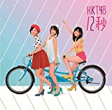 12秒 (劇場盤) [CD] HKT48 [CD] HKT48